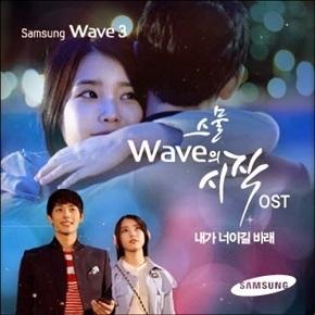 SAMSUNG WAVE 3 OST.jpg