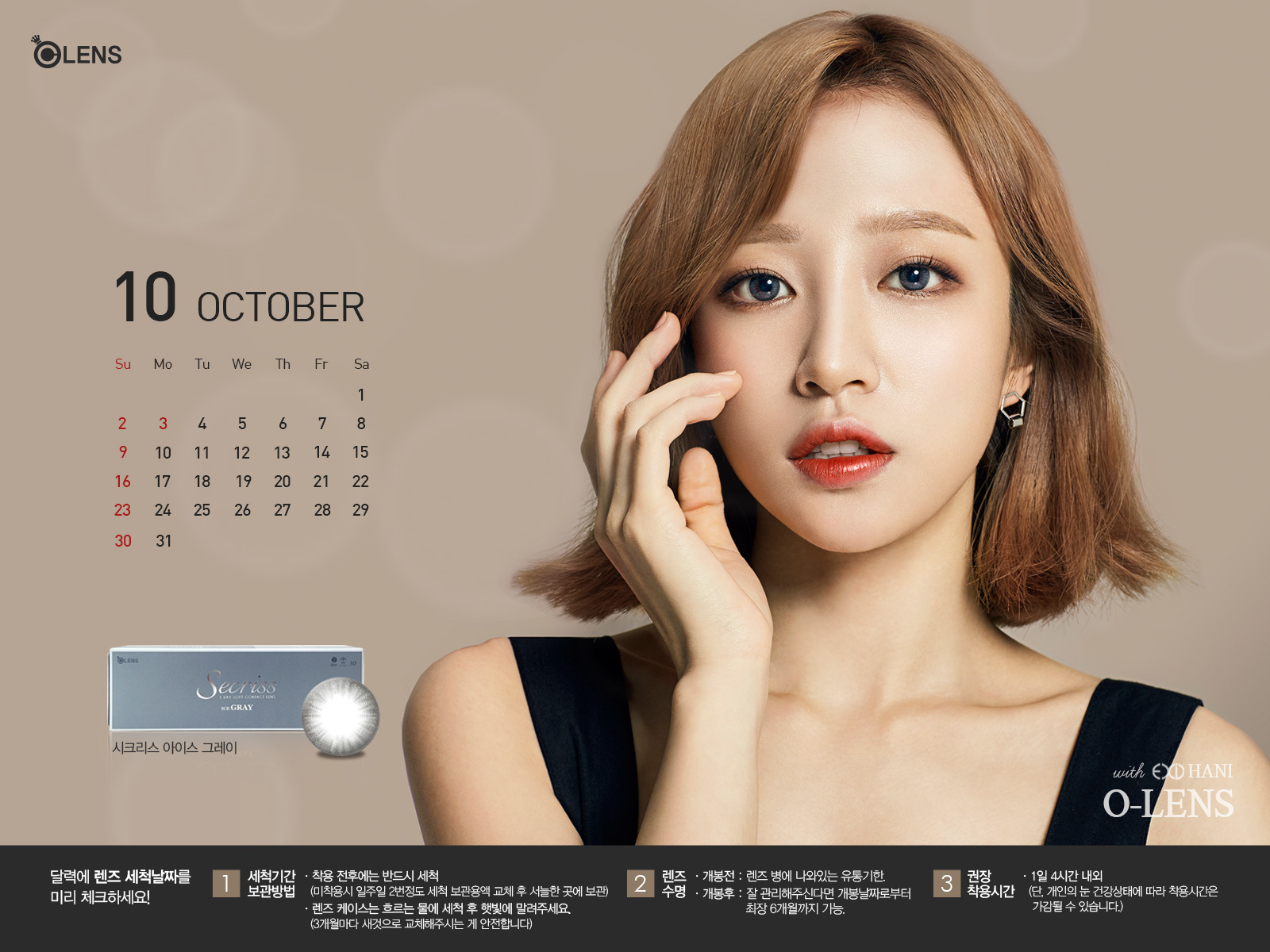 Exidハニ オレンズ 10月のカレンダー スマホ壁紙公開 Exid